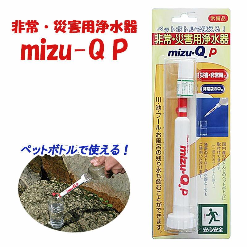 非常・災害用浄水器 mizu-Q P ペットボトル用浄水器 防災 災害時 携帯用 防災グッズ
