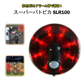 リーベックス スーパーパトピカ SLR100 送料無料 REVEX 防犯 人感センサー 防犯グッズ