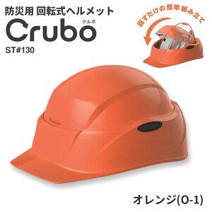 携帯用ヘルメット Crubo(クルボ) ST#130 オレンジ 送料無料 保護帽 安全用品 防災用品 タニザワ 谷沢 国家検定合格品 安全用品