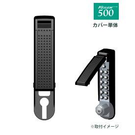 キーレックス500カバー 22108 500シリーズ 長沢製作所 ドア 補助錠 玄関 防犯グッズ