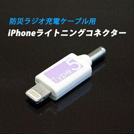 ラジオライト充電ケーブル用 iPhoneライトニングコネクター 送料無料 防災 変換 アイフォーン 防災グッズ