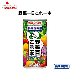 KAGOME カゴメ野菜ジュース 野菜一日これ一本 長期保存用(単品1缶) 1本 送料無料 非常食 保存食 防災グッズ 5年保存 飲料 父の日