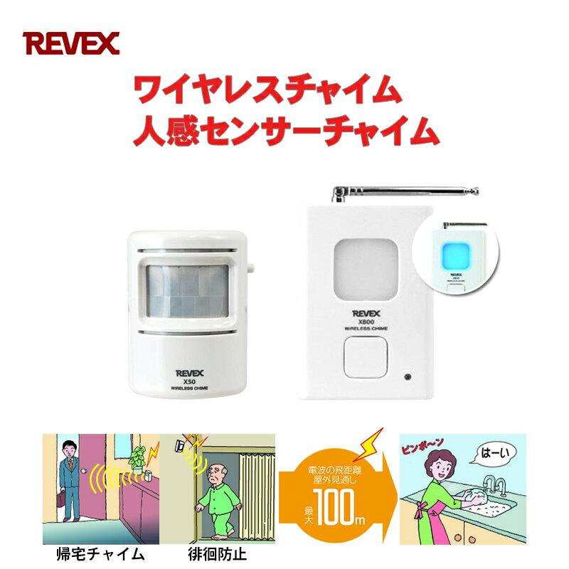 リーベックス X850 ワイヤレス・人感センサーチャイム REVEX Xシリーズ 特定省電力 送信機 受信チャイム 来客用 防犯