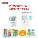 X850 ワイヤレス・人感センサーチャイム REVEX リーベックス Xシリーズ 特定省電力 送信機 受信チャイム X800 X50 来客用 防犯