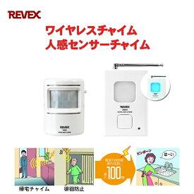 リーベックス X850 ワイヤレス・人感センサーチャイム 送料無料 REVEX Xシリーズ 特定省電力 送信機 受信チャイム 来客用 防犯