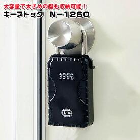 大容量キーボックス キーストック N-1260 カギの収納BOX 鍵の収納BOX 小物の受け渡し