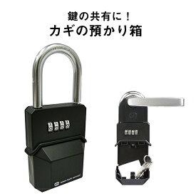 カギの預かり箱 DS-KB-1 送料無料 暗証番号でカギを保管! キー保管用 日本ロックサービス