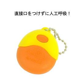 人工呼吸用携帯マスク キューマスクf オレンジ 送料無料 人工呼吸用のマスクです!防災セットに入れておくのにもおススメです! 緊急時 緊急患者 心臓マッサージ 防災グッズ