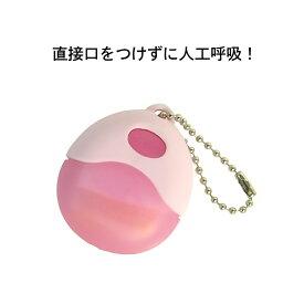 人工呼吸用携帯マスク キューマスクf ピンク 送料無料 人工呼吸用のマスクです!防災セットに入れておくのにもおススメです! 緊急時 緊急患者 心臓マッサージ 防災グッズ