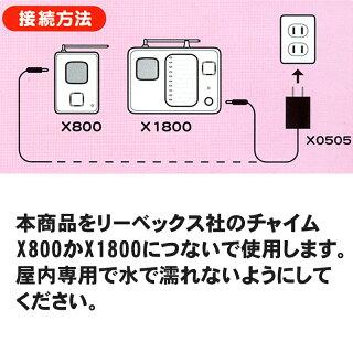 リーベックス X0505 ワイヤレス受信チャイム用ACアダプター