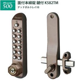 キーレックス500 面付本締錠鍵付 K582TM メタリックアンバー 代引手料無料 送料無料 キーの持ち歩きや管理の煩わしさ、紛失や閉め出しから解放! 鍵付き 長沢製作所 ドア 補助錠 玄関 防犯グッズ