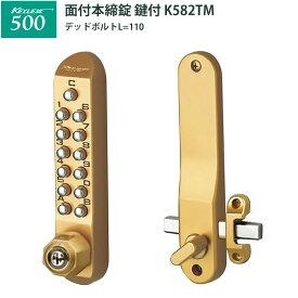 キーレックス500 面付本締錠鍵付 K582TM メタリックゴールド 代引手料無料 送料無料 キーの持ち歩きや管理の煩わしさ、紛失や閉め出しから解放! 鍵付き 長沢製作所 ドア 補助錠 玄関 防犯グッズ