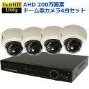 AHD 防犯カメラセット 200万画素 高画質 ドームカメラ ドーム型カメラ 4台セット 赤外線付き 屋外 屋内 監視カメラ HD…