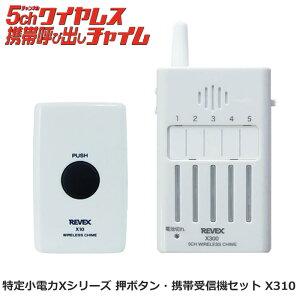 リーベックス 5chワイヤレス携帯呼び出しチャイム X310 送料無料 REVEX Xシリーズ 携帯用受信チャイム 特定省電力 来客用 在宅介護 押しボタン送信機