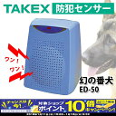 【29日10時までスマホエントリーでポイント10倍!】犬の吠える声だけでなく、森のメロディでBGM効果や来客報知にも使用できます。 TAKEX防犯センサー 幻の...