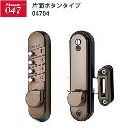 キーレックス047 面付本締錠・片面ボタンタイプ 04704 メタリックアンバー 代引手料無料 送料無料 框の狭い扉にも取付できます。 鍵 カギ 補助錠 暗証番号 ドア 長沢製作所 玄関 防犯グッズ