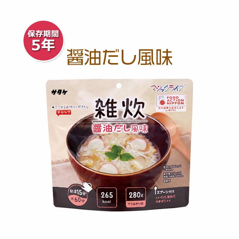 5年保存食アルファ米 マジックライス 雑炊 醤油だし風味 非常食 サタケ 防災グッズ