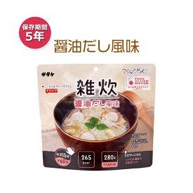 5年保存食アルファ米 マジックライス 雑炊 醤油だし風味 送料無料 非常食 サタケ 防災グッズ