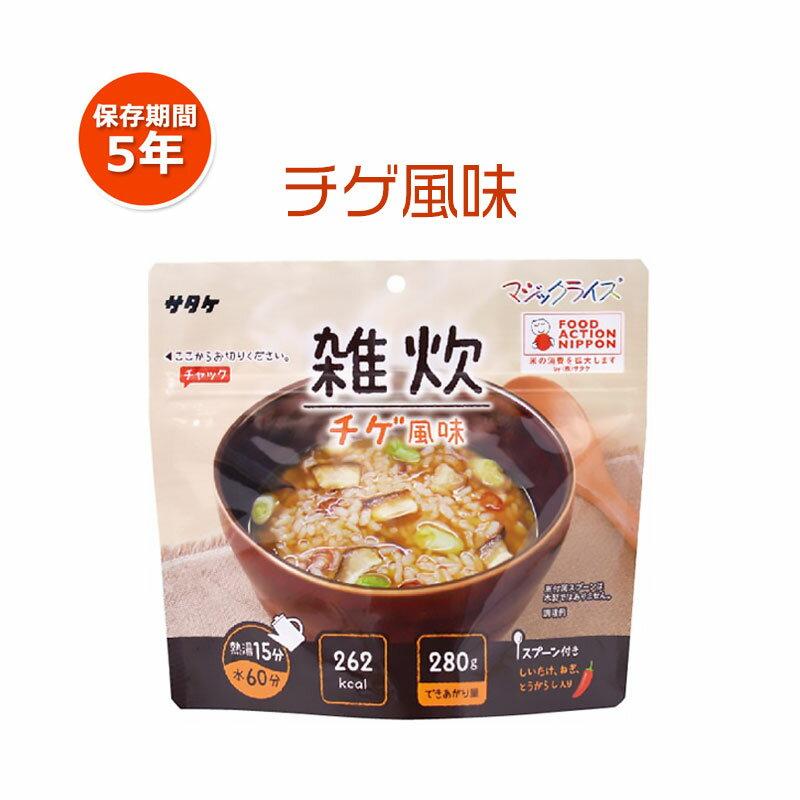 5年保存食アルファ米 マジックライス 雑炊 チゲ風味 非常食 サタケ 防災グッズ