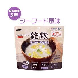 5年保存食アルファ米 マジックライス 雑炊 シーフード風味 送料無料 非常食 サタケ 防災グッズ