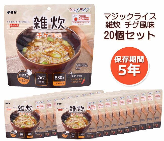 5年保存食アルファ米 マジックライス 雑炊 チゲ風味 20個セット 非常食 サタケ 防災グッズ