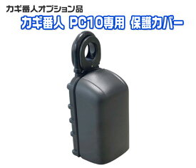 キーボックス カギ番人 PC10保護カバー
