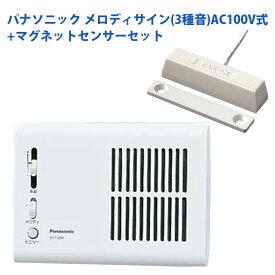 パナソニックチャイム(メロディサイン EC730W)+マグネットセンサーセット AC100V式 送料無料