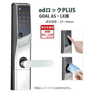 ALPHA(アルファ) edロックPLUS(GOAL AS・LX用)WS200-02 33-36mm(受注生産)