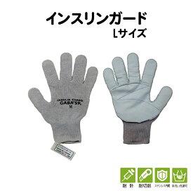 耐針作業手袋 インスリンガード GABA SP-IG Lサイズ 送料無料 インシュリン 耐突き刺し 耐突刺 グローブ 注射 安全用品