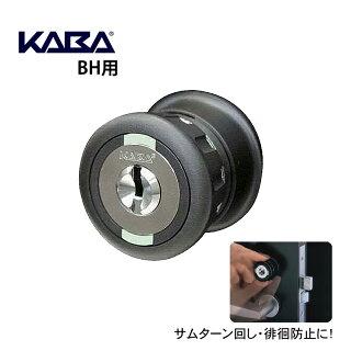 KABAセーフティサムターン MIWA-BH用 KST-138