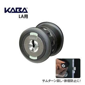 KABAセーフティサムターン MIWA-LA用 KST-137 認知症 鍵 徘徊 老人ホーム 玄関 病院 デイサービス 防犯グッズ