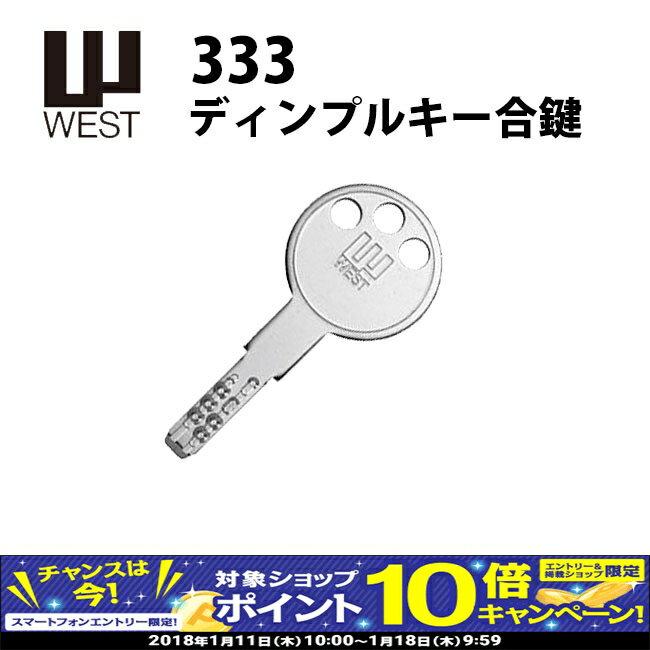 【スマホエントリーでポイント10倍!】WEST(ウエスト) 333ディンプルキー合鍵(メーカー純正子鍵) コカギ スペアキー 追加 玄関 ドア 引戸錠 防犯グッズ