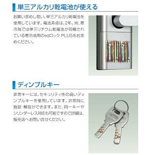 ALPHA(アルファ) edロックPLUS(MIWA・LA用)WS200-00 32-36mm(受注生産)