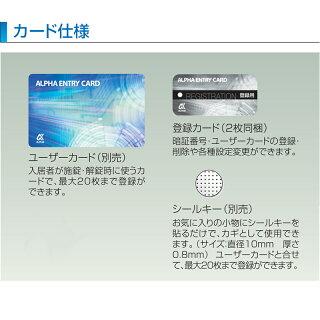 ALPHA(アルファ) edロックPLUS(MIWA・LE/LSP用)寒冷地仕様 WS200-04C