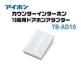 カウンターインターホン 10局用ドアホンアダプター TB-AD10 代引手料無料 送料無料 アイホン