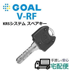 GOAL(ゴール) V-RFキー子鍵(合鍵)メーカー純正 送料無料 V18 非接触キーリーダーシステム KRS マンション 集合住宅 オートロック 玄関 ドア 防犯グッズ