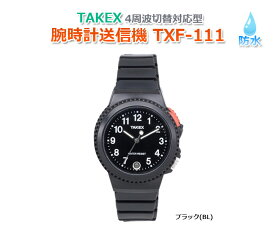 TAKEX 腕時計送信機 TXF-111(BL) 4周波切替対応型 ブラック 代引手料無料 送料無料 非常用押しボタン ワイヤレスシステム 防犯グッズ