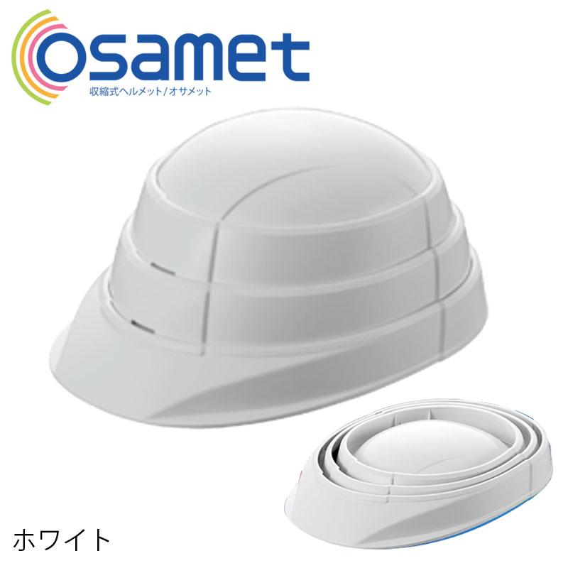 収縮式防災ヘルメット オサメット(OSAMET) KGO-01 ホワイト 防災用品 安全用品 A4サイズ 蛇腹形式 国家検定合格品 備蓄 防災グッズ