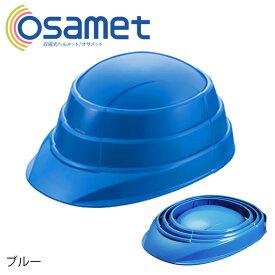 収縮式防災ヘルメット オサメット(OSAMET) KGO-01 ブルー 送料無料 防災用品 安全用品 A4サイズ 蛇腹形式 国家検定合格品 備蓄 防災グッズ