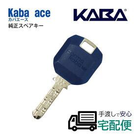 KABA ACE(カバエース) 合鍵 (メーカー純正子鍵) 日本カバ スペアキー 玄関 ドア 防犯グッズ