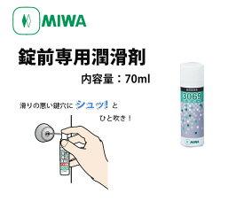 MIWA 錠前専用潤滑剤 スプレー3069(70ml) 送料無料 鍵穴 カギ穴 メンテナンス お手入れ 美和ロック 防犯グッズ