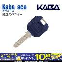 【期間限定!PCエントリーでポイント10倍!】KABA ACE(カバエース) 合鍵 (メーカー純正子鍵) 日本カバ スペアキー 玄関 ドア 防犯グッズ