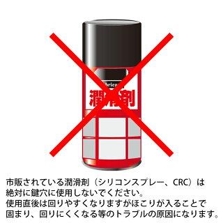 MIWA 鍵穴専用潤滑剤 スプレー3069S(12ml)