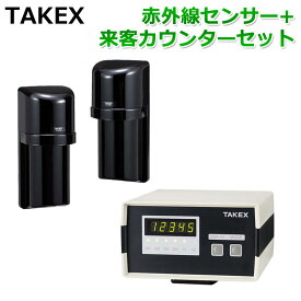 TAKEX来客カウンター+屋外用赤外線センサーセット PLC-20TE CNT-4S 防犯グッズ