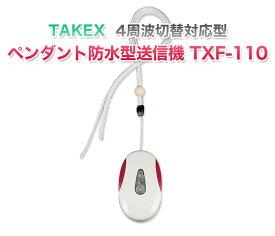 TAKEX ペンダント防水型送信機(4周波切替対応型) TXF-110 代引手料無料 送料無料 タケックス 押しボタン防水型 小電力ワイヤレスシステム 防犯グッズ