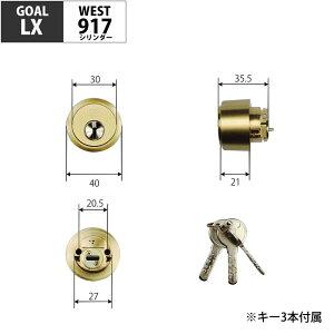 WEST(ウエスト)リプレイスシリンダー917 GOAL LX交換用 ゴールド 送料無料 鍵 カギ 玄関 ドア 防犯 ディンプルキー LX29 防犯グッズ