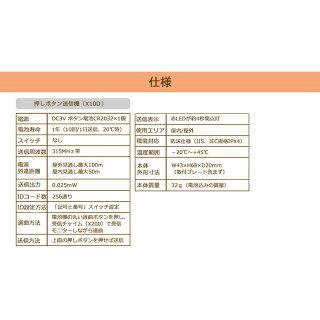 【アウトレット特価】リーベックス Xシリーズ増設用 押しボタン送信機 X10D