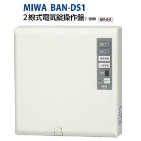 MIWA(美和ロック)電気錠制御盤BAN-DS1 代引手料無料 送料無料 電気ストライク 電磁ロック 自動ドア 採風錠 鍵 カギ 錠前 セキュリティ 防犯グッズ