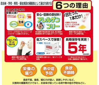 非常時・災害時 栄養補給食品(7包入り)