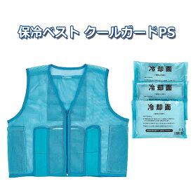 クールベスト(保冷ベスト) クールガードPS 送料無料 暑さ 熱中症 予防 対策 冷感 安全用品